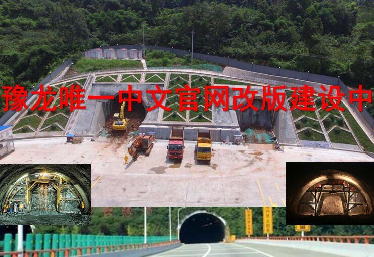桥梁隧道机械设备_新乡中隧_豫龙工程_豫龙桥隧官网