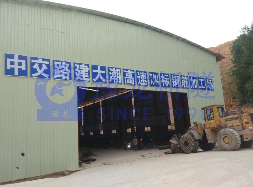 广东省梅州市隧道桥梁钢筋加工场