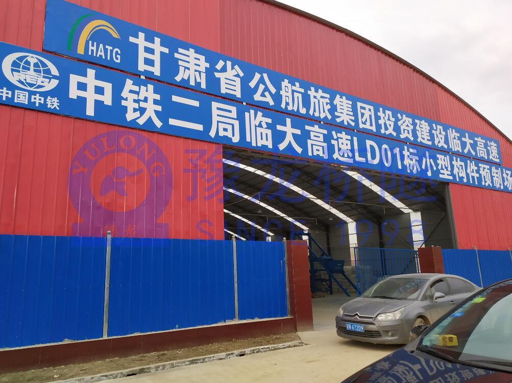 甘肃省临夏县小型构件预制场