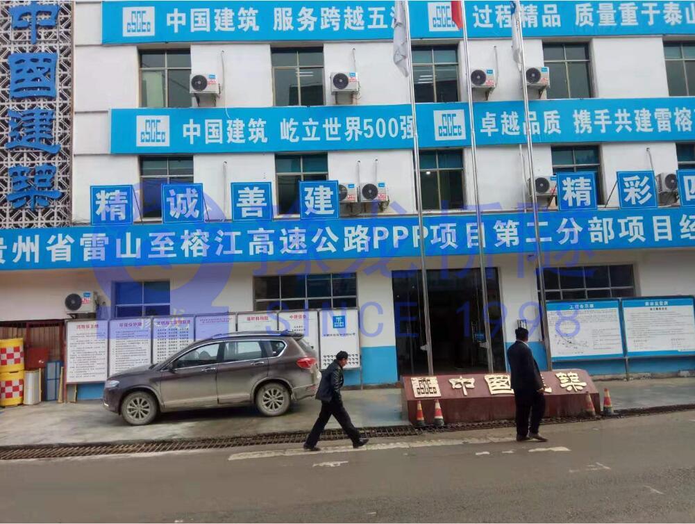 豫龙客户工地照片贵州凯里市2