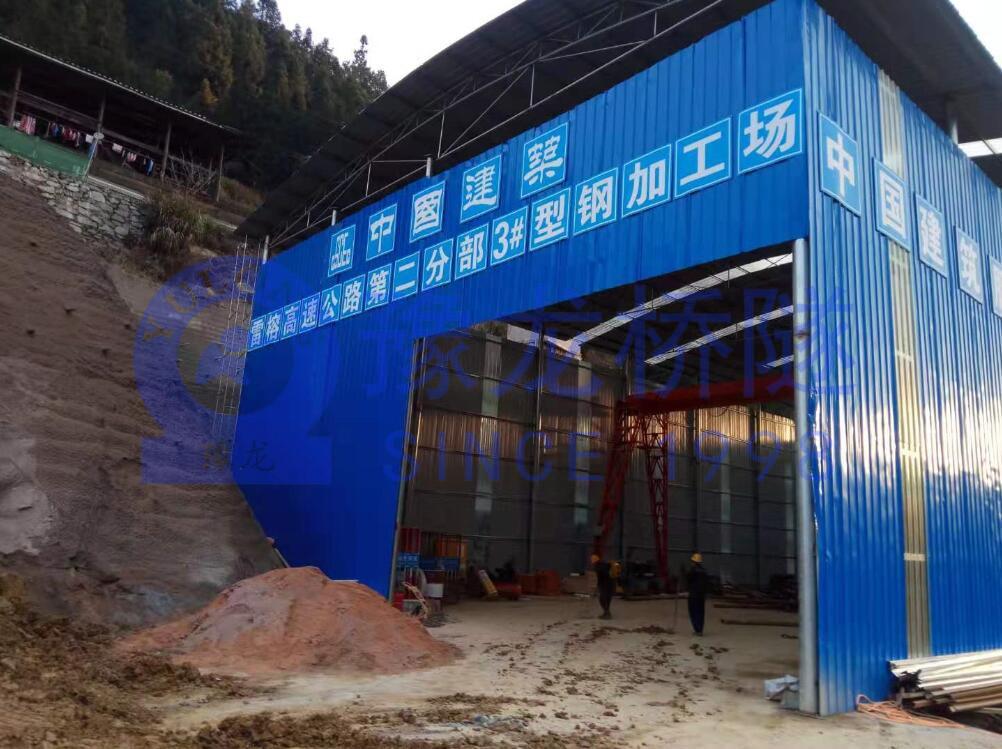 贵州省凯里市隧道钢筋加工场