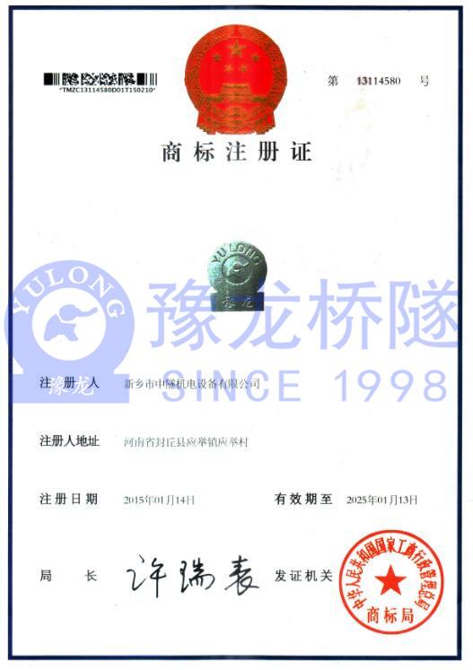 新乡市中隧机电设备有限公司商标注册证