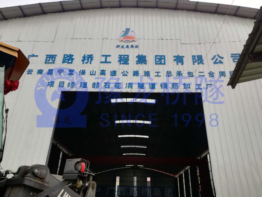 云南省昌宁县隧道钢筋加工场