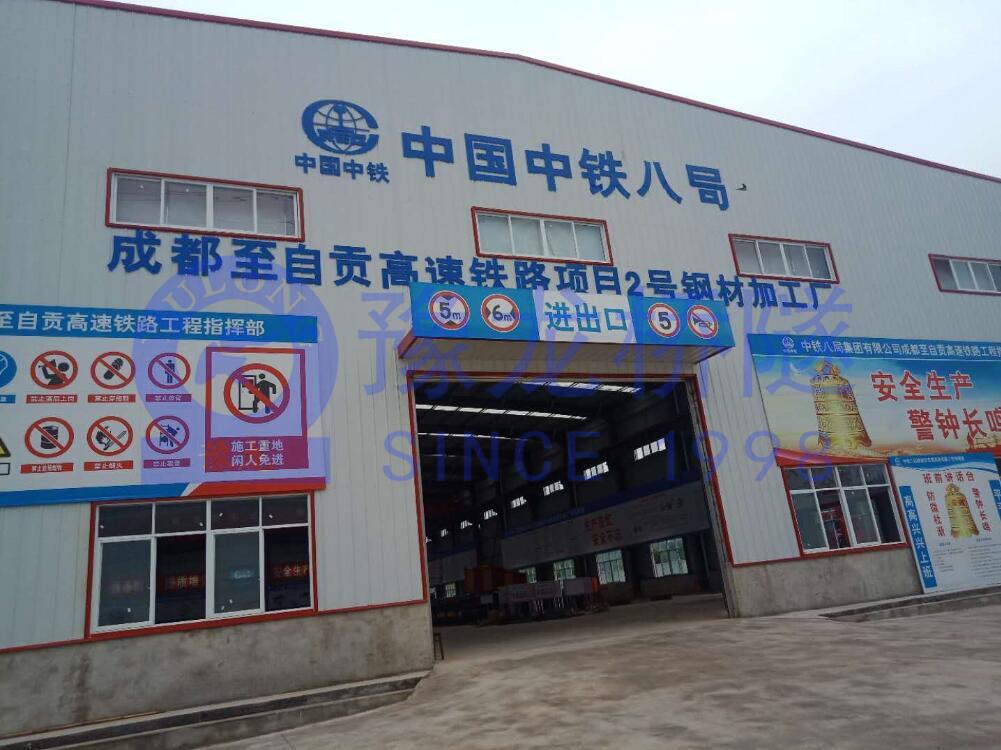 四川省简阳市隧道桥梁钢筋加工场