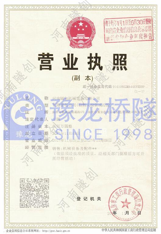 河南隧创机械设备有限公司营业执照
